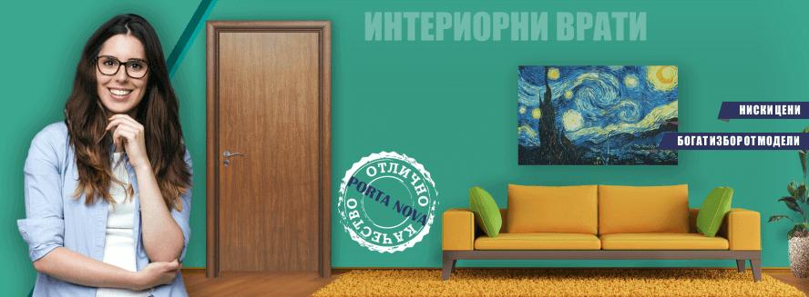 Порта Нова Бургас - Банер за интериорни врати